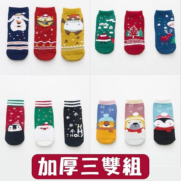 加厚童襪 三入組 寶寶襪 卡通毛圈毛巾襪 保暖襪 88034