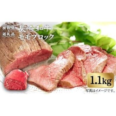 【長崎和牛】モモブロック 1.1kg [YA17]