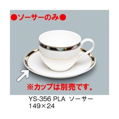 強化磁器 食器 プラネット ソーサー (Brightone) 149×H24 三信化工[YS-356 PLA] 食器 業務用 洋食器 有料老人ホーム・施設