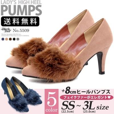フェイク ファー スエード ヒール パンプス 全5色 5509 レディース 婦人 靴 対象商品2足の購入で4000円(税抜)