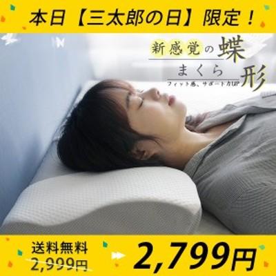 枕 まくら 蝶形デザインでフィット感、サポート力UP!低反発枕 いびき防止対策 頚椎安定 マクラ ウレタン枕 pillow ピロー 健康枕 快眠枕