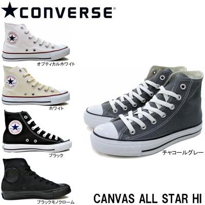 HI【送料無料】コンバース オールスター ハイカット スニーカー レディース メンズ キャンバス CANVAS ALL STAR HI 靴 定番シューズ  22cm~30cm 22cm~30cm