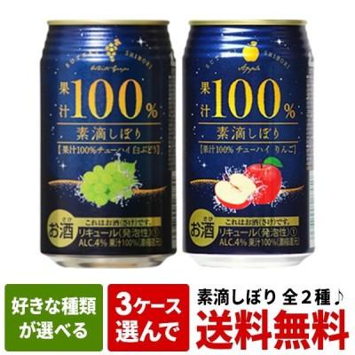 素滴しぼり 果汁100% チューハイ 白ぶどう りんご 350ml 缶 × 24本 3ケースセット 選り取り  【10月1日出荷開始】