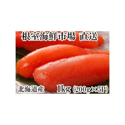 ふるさと納税 甘口たらこ200g×5P(計1kg) A-14022 北海道根室市