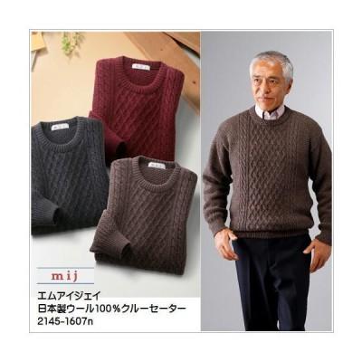 1607n)MIJ(エムアイジェイ)日本製ウール100%クルーセーター