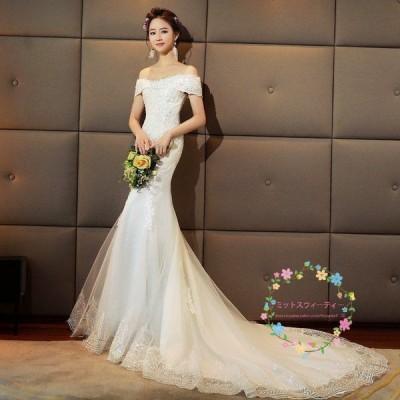 ウエディングドレス ウェディングドレス マーメイドラインドレス 白 二次会 ベアトップ 半袖 安い 花嫁 結婚式 マーメイド ロングドレス wedding dress
