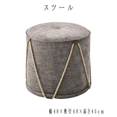 スツール 幅48cm 円形 丸型