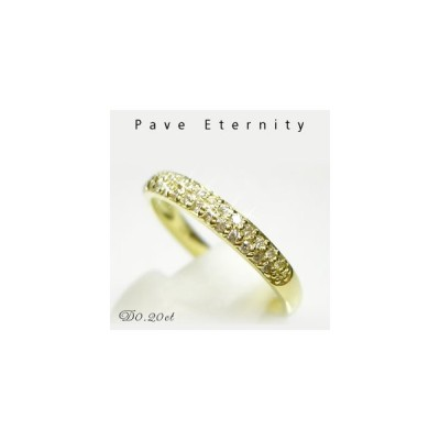 Pave Etarnity パヴェリング 天然ダイヤモンド エタニティ K18YG 18金イエローゴールド 結婚記念日 女性 プレゼント 妻 40代 50代