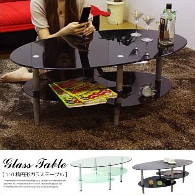 ガラステーブル ブラック ホワイト ローテーブル 楕円