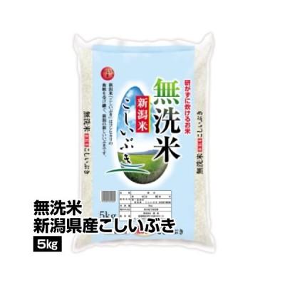 m_令和2年産 無洗米 新潟産 こしいぶき 5kg_4995856982005_1