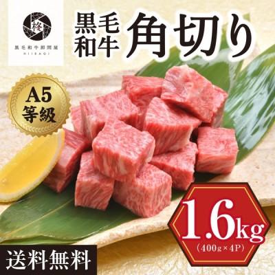 牛肉 肉 黒毛和牛 和牛   【煮込み用】ギフト A5等級   角切り 1600g  お肉 シチュー カレー 送料無料