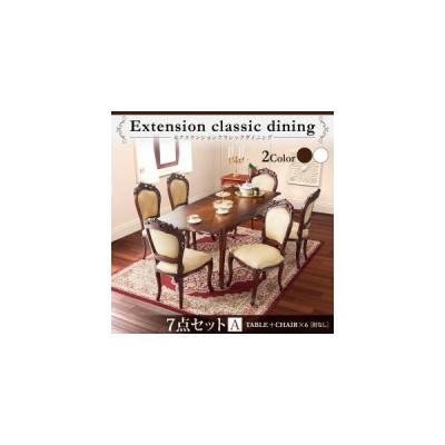 アンティーク調 クラシック調 家具 7点セット テーブル チェア6脚  チェア肘なし 140-180cm幅