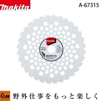 マキタ刈払機用 DCホワイトチップソー 230mm(刃数32) A-67315