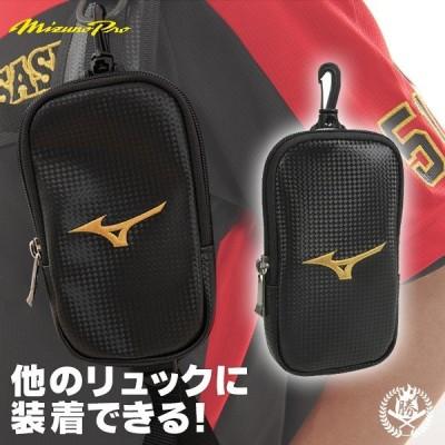 ミズノプロ/ポーチ/ケース/ミズノ/野球/ソフトボール/mizuno/1fjd0001