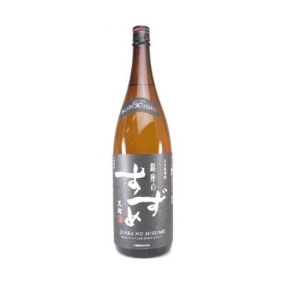 【八鹿酒造】 麦焼酎 銀座のすずめ 黒麹 25度 1800ml ギフト プレゼント
