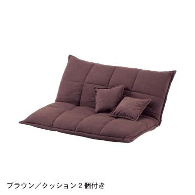 カバーリングボリューム座椅子