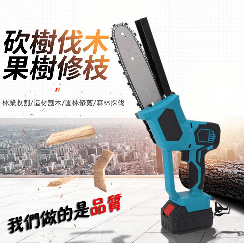 無線無刷手持8寸98Vf電鍊鋸 電鏈鋸(電動鋸 伐木鋸 鋰電鋸 修剪機 電鋸)