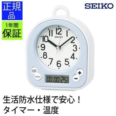 防水時計 お風呂時計 セイコー 生活防水 掛け時計 掛時計 壁掛け時計 壁掛時計 置き時計 置時計 アラーム タイマー
