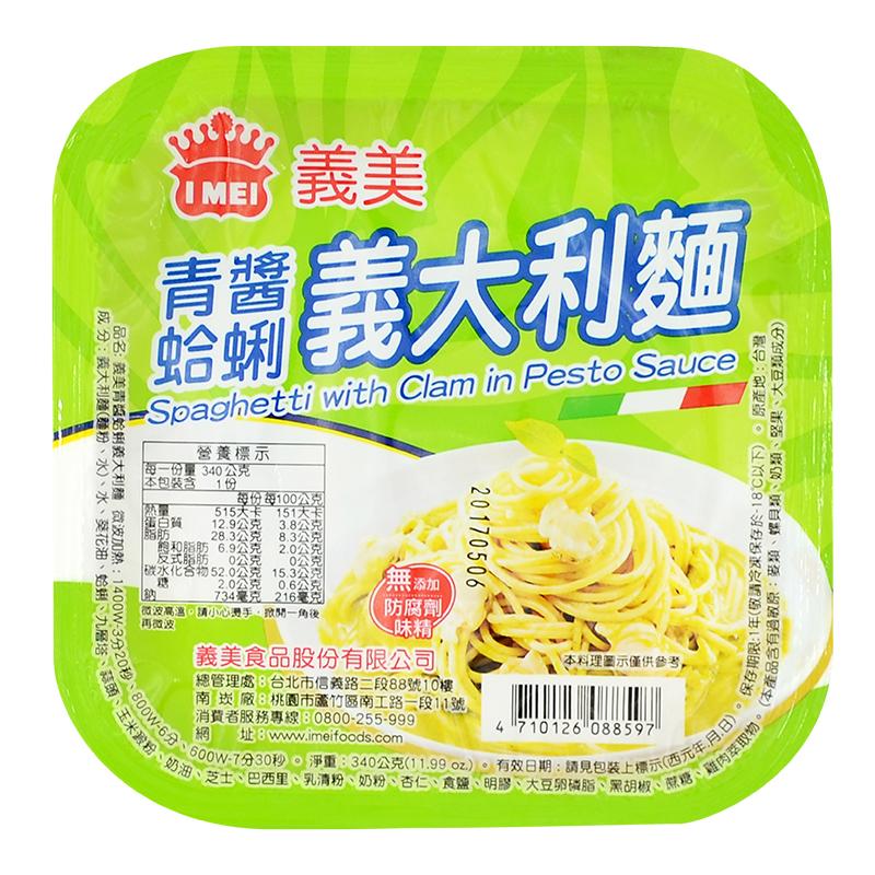 義美青醬蛤蜊義大利麵