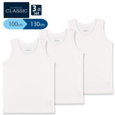 EFC)3枚組ランニング(ホワイト)【100cm・110cm・120cm・130cm】[インナー 年中][西松屋]