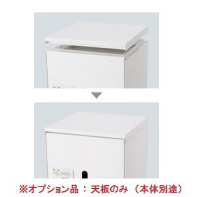 『個人宅配送不可』神栄ホームクリエイト  宅配ボックス  オプション  スリムタイプ天板(W220)  SK-