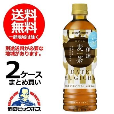 送料無料 ポッカサッポロ 伊達おいしい麦茶 525ml×2ケース/48本《048》 drink