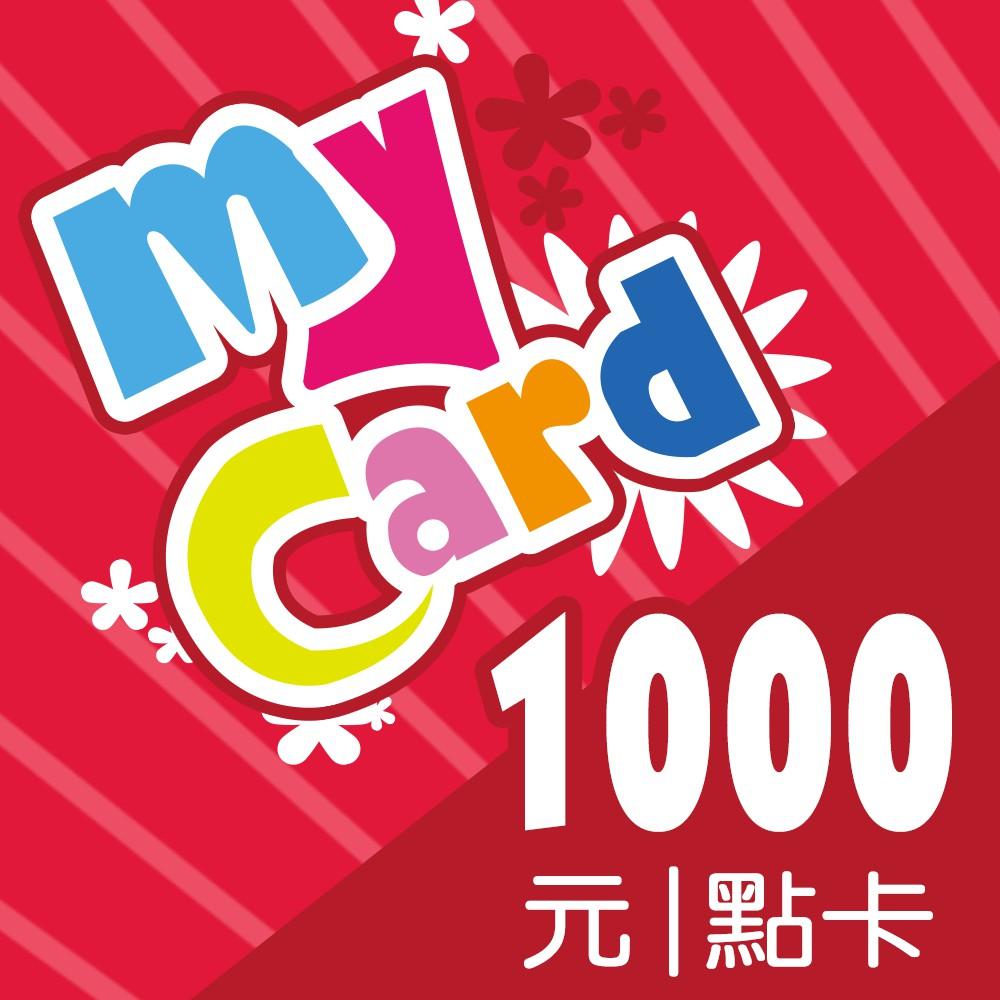 MyCard 1000點點數卡 【經銷授權 APP自動發送序號】