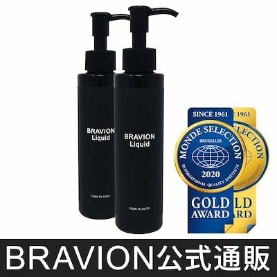 増大クリーム BRAVION Liquid(リキッド) 公式 2本 2ヶ月分 2年連続モンド金賞