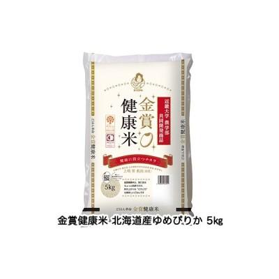 ●送料無料 匠 近畿大学農学部との共同開発商品 金賞健康米 北海道産ゆめぴりか 5kg 04287