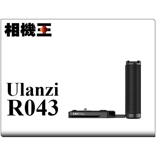 Ulanzi R043 通用左側手柄