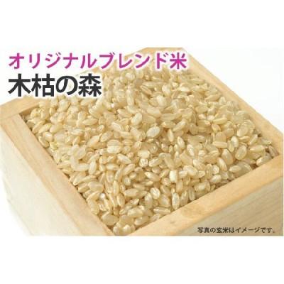 木枯の森【玄米1kg】