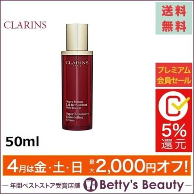 日本未発売 クラランス スープラ セラム SP  50ml (美容液)