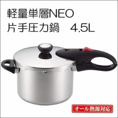 パール金属 軽量単層NEO 片手圧力鍋4.5L (HB-1735)