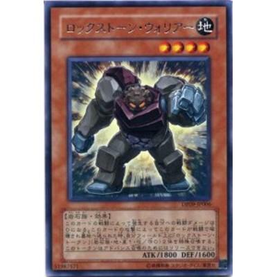 遊戯王カード ロックストーン・ウォリアー レア DP09-JP006 地属性 レベル4
