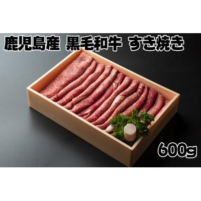 B2-0822/鹿児島産黒毛和牛すき焼き(600g)