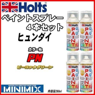 ペイントスプレー 4本セット ヒュンダイ PN ピーコックグリーン Holts MINIMIX
