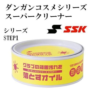【エスエスケイ/SSK】ダンガンコスメシリーズ スーパークリーナー【野球・ソフト】グラブオイル グローブお手入れ用品(MG11)