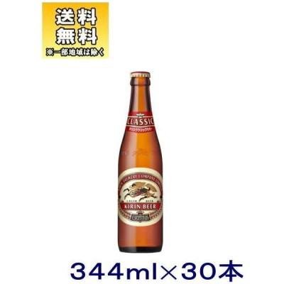 [ビ−ル]送料無料※1ケースで1梱包 キリン クラシックラガー 小瓶 1ケース30本入り(334ml 小びん 小ビン KIRIN)