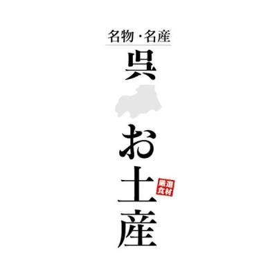 のぼり のぼり旗 名物・名産 呉 お土産 おみやげ 催事 イベント