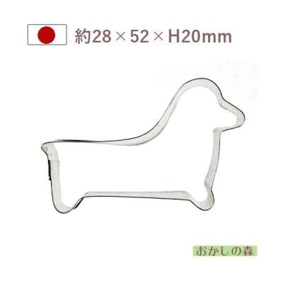 クッキー抜き型 イヌ(犬) クッキー型  クッキーカッター 型抜き 動物「05」