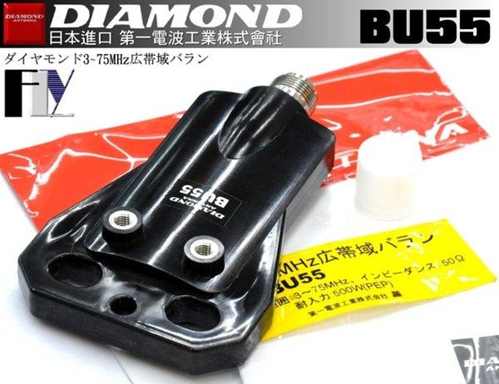《飛翔無線》DIAMOND BU55 (日本進口) 天線不平衡器〔 3-75MHz 耐入力500W 〕