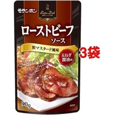 モランボン ローストビーフソース 粒マスタード風味 (90g*3コセット)