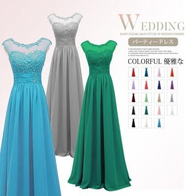 カラードレス 結婚式 ロングドレス 19カラー パーティードレス イブニングドレス 編み上げ 無地 イベント 忘年会 袖なし aライン ノースリーブ