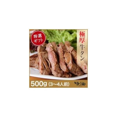 牛タン 厚切り 厚切り牛タン 牛タン塩 焼肉 肉 バーベキュー  bbq 敬老の日 送料無料 500g 10mm