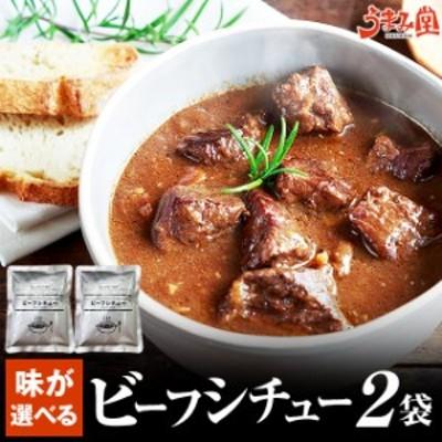 選べるビーフシチュー 200g×2パック 送料無料 ポイント消化 メール便 辛口 国産 牛肉 デミグラス ソース 非常食 おかず 手土産 食品 常