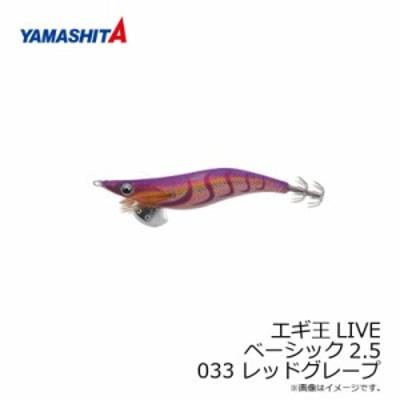 【クーポン有】 ヤマシタ エギ王 LIVE 2.5 033 レッドグレープ ラメ布 赤テープ 【釣具 釣り具】