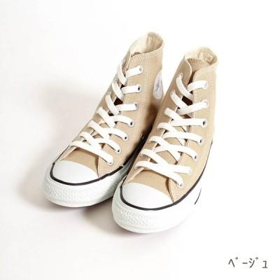 コンバース CONVERSE キャンバス オールスター カラーズ ハイ ALL STAR COLORS HI ベージュ 23.0/23.5/24.0/24.5