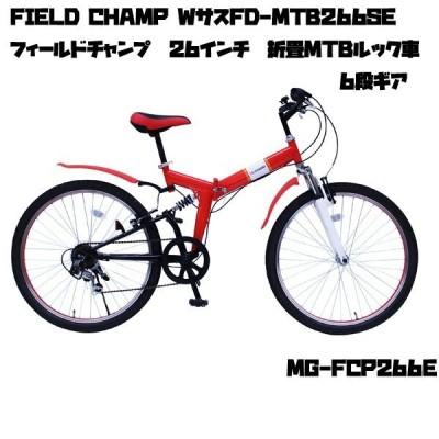 MTB マウンテンバイク 折りたたみ 26インチ MTBルック 6段ギア フィールドチャンプ Wサス FD-MTB266SE MG-FCP266E
