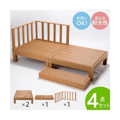 ウッドデッキ 4点セット 0.5坪 樹脂 縁側 庭 縁台 人工木 デッキセット diy おしゃれ ガーデンデッキ ガーデンベンチ ステージ ウッドパネル 頑丈 屋外 HP-S2CB