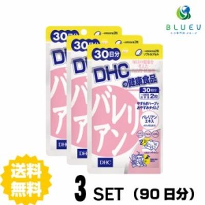DHC バレリアン(60粒) ×3セット